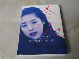 冬恋   日文精装   印刷精美     110页
