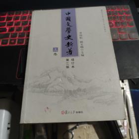 中国文学史新著(上册)