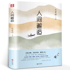 人间邂逅:文学大师汪曾祺小说经典 现当代随笔文学小说