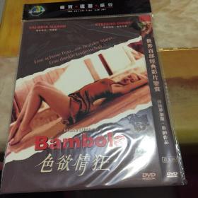 bambola 色欲情狂 DVD