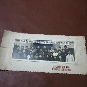 老照片 四川医学院药学系二年级一班全体同学合影