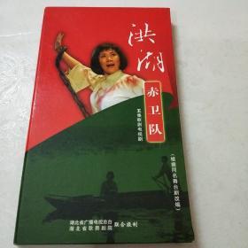 五集歌剧电视剧《洪湖赤卫队》DⅤD4碟装