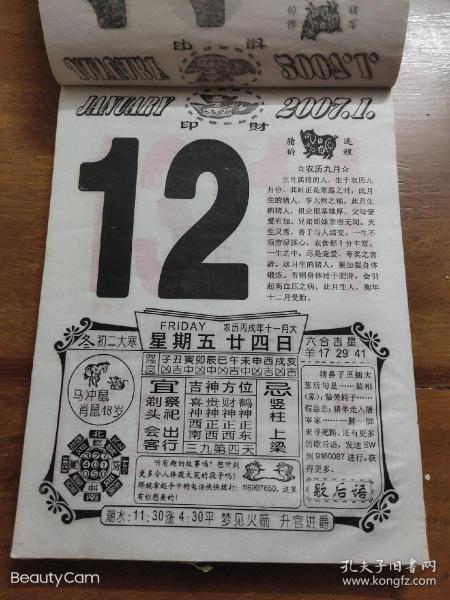 2007年日歷皇歷2007年出生日歷紀念日歷收藏2007老日歷老黃歷(單張出售):就是發指定的日期 那一張哦