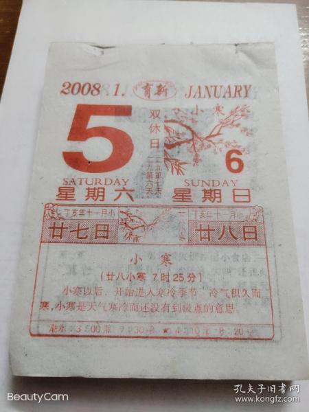 2008年日歷皇歷2008年出生日歷紀念日歷收藏2008老日歷老黃歷(單張出售):就是發指定的日期 那一張哦