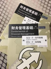 财务管理基础(上.下册):第十一版