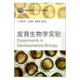全新正版图书 发育生物学实验 林丹军 科学出版社 9787030315724 黎明书店黎明书店