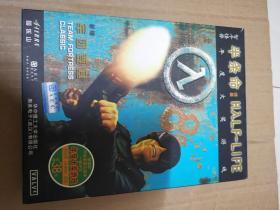 游戏光盘:智斗怪兽 半条命 续篇:军团要塞(1CD光盘+说明书+用户卡)