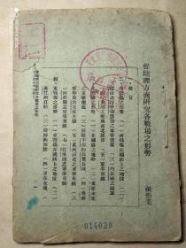 民国29年 初版  《从地理方面研究各战场之形势》 红色收藏  抗战文献