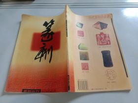 篆刻丛刊.2000年第一期(总第二十三期).历代玺印珍品录.三