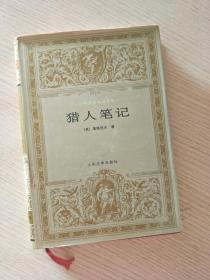 猎人笔记:世界文学名著文库(布面精装)