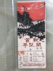 五六十年代,天津建华京剧团演出《首战平型关》节目单,折装一册!!!!!!!