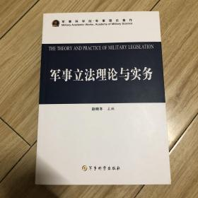 军事立法理论与实务