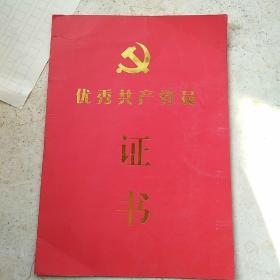优秀共产党员证书。(纪念品)