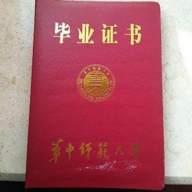 华中师范大学毕业证书。(无内页)