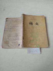 高级中学课本(语文,第5册)