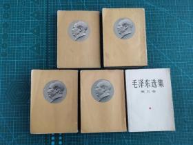 中华第一书毛学  好品建国后第一版《毛泽东选集》 (第1——5卷)1--4卷外带淡黄色书衣有毛头像!第一卷是1版3印,其余四卷都是1版1印!