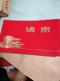 中国致公党成立六十周年请柬