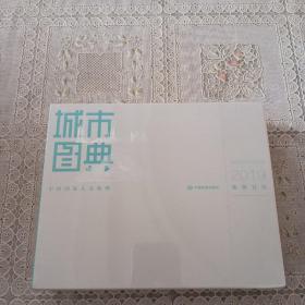 城市图典:中国地图日历2018