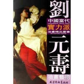 刘元寿油画艺术