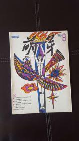 萌芽(1986年第9期)