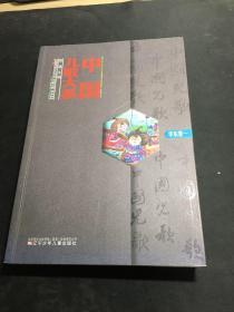 中国儿歌大系(华东卷一)