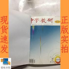中学教研 数学 2009 7-12精装合订本