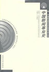 中国新闻事业史