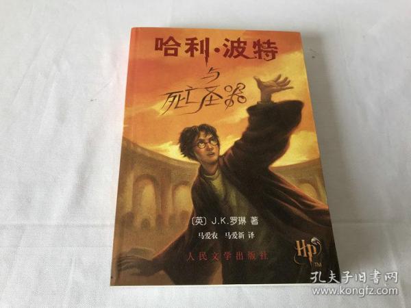 哈利·波特与死亡圣器    作者签名本