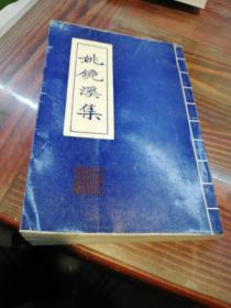 姚镜溪集     1993年一版一印仅印2000册
