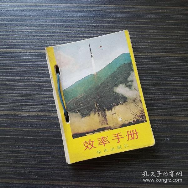 1987年四用臺歷 效率手冊【一版一印】知識出版社