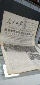 人民日,1976.1.16.(1至4版),