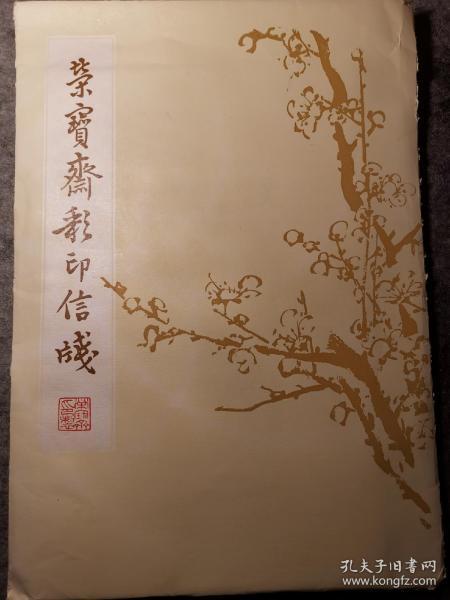 木版水印榮寶齋信箋龔春箋回流八十年代木板信箋八種48張全