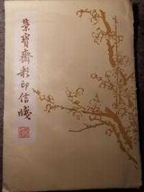 木版水印荣宝斋信笺龚春笺回流八十年代木板信笺八种48张全