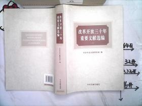 改革开放三十年重要文献选编上册