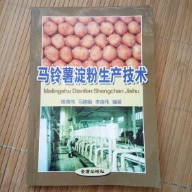 马铃薯淀粉生产技术