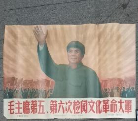 文革画 毛主席第五、六次简约文化革命大军 印刷品