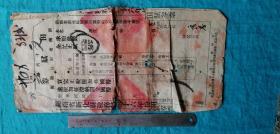 民国二十六年湖南省新化县田赋券