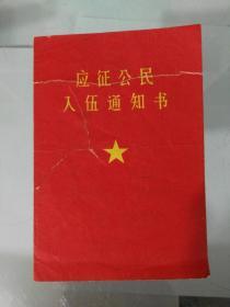 69年少见中国人民解放军山东省齐河里人民武装部带毛头像带语录应征公民入伍通知书