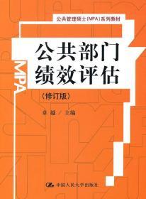 二手公共部门绩效评估卓越 主编中国人民大学出版社