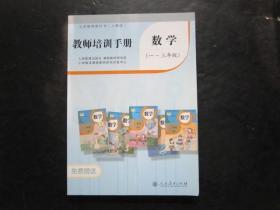 义务教育教科书(人教版)教师培训手册 数学(一二三年级)