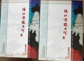 读北京游西城:西城故事(上下)