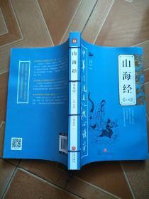 中华传统文化核心读本:山海经全集    原版 内页干净