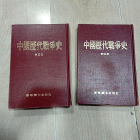 中国历代战争史(第四册、第五册 2本合售)