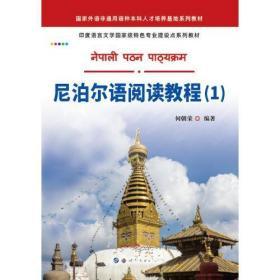 尼泊尔语阅读教程(1)