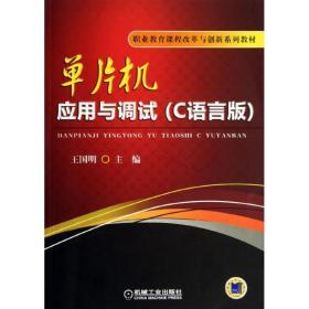 职业教育课程改革与创新系列教材:单片机应用与调试(C语言版)