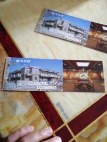 青海藏文化馆(邮资门票)