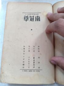 民国极罕见本 南冠草 郭沫若著 群益历史剧丛之六 群益出版社出版 1946年2月 第三次印刷 限量1千册(5001-6000)最后有 沙汀著《兽道》丁易著《雏莺》介绍 赠书籍保护袋 《南冠草》是郭沫若1943年作于重庆的一部历史剧,所写内容是明末夏完淳抗清事迹。《南冠草》也是越剧历史剧