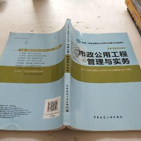 市政公用工程管理与实务(第四版)