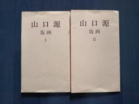 日本山口源版画1、2(2套合售)-明信片