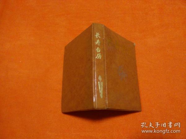 長壽臺歷1989